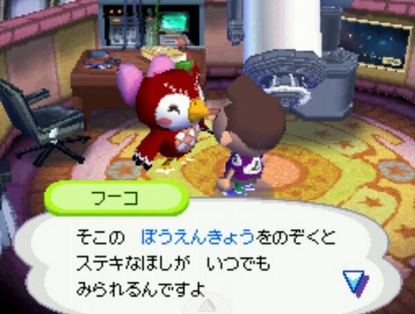 Animal Crossing Wild World running (in Japanese, coincidentally) under DraStic, an excellent DS emulator for Android